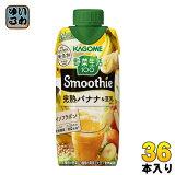 カゴメ 野菜生活100 スムージー 完熟バナナ&豆乳Mix 330ml 紙パック 36本 (12本入×3 まとめ買い) 野菜ジュース