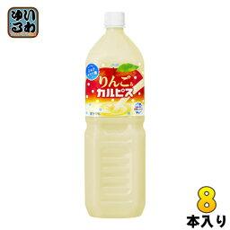 アサヒ カルピス りんご&カルピス 1.5L ペットボトル 8本入