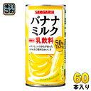 サンガリア バナナミルク 190g 缶 60本 (30本入×2 まとめ買い)