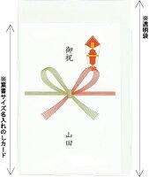 名入れのしカード【外熨斗】