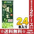 伊藤園 お〜いお茶 濃い味 250ml紙パック 24本入〔おーいお茶 濃い緑茶〕