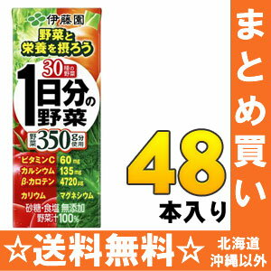 200 millimeters of vegetables juice pack いちにちぶんのやさい] for 24 *2 200 ml of vegetables pack Motoiri bulk buying [day for Ito En, Ltd. 1st