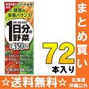 伊藤園 1日分の野菜 200ml 紙パック 24本入×3 ま...