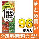 伊藤園 1日分の野菜 200ml 紙パック 24本入×4 ま...