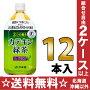 伊藤園2つの働きカテキン緑茶1.05Lペット12本入