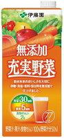伊藤園無添加充実野菜1L紙パック6本入(野菜ジュース)