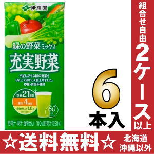 Ito en Veggie green vegetable mix 1 L paper Pack 6 pieces [1000 ml vegetable juice.