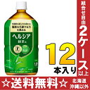 〔クーポン配布中〕花王 ヘルシア緑茶 1Lペットボトル 12...