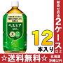 花王ヘルシア緑茶1Lペット12本入