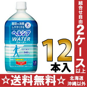 Flower Kings healthya water Grapefruit flavor 1 L pet 12 pieces [specific health food tokuho ヘルシヤ 1000 ml.