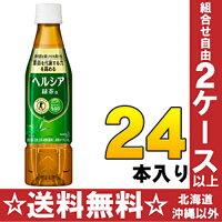 花王ヘルシア緑茶350mlペットスリムボトル24本入