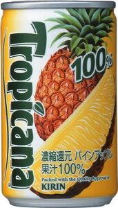 キリン トロピカーナ100% パインアップル 160g缶 30本入