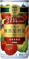 キリン小岩井無添加野菜31種の野菜100%190g缶30本入(野菜ジュース)