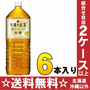 6 sugar-free 2L pet Motoiri [afternoon tea no sugar tea] where the tea of the giraffe afternoon is delicious