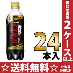 キリンメッツコーラ(特定保健用食品)480mlペット24本入 特保 トクホ 糖類ゼロ 2ケース以上【送...