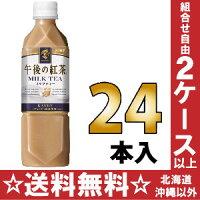 キリン午後の紅茶ミルクティー500mlペット24本入