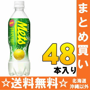 Kirin Mets grapefruit 500 ml pet 24 pieces × 2 Summary buy [10 carbonated soft drinks.