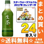 キリン生茶525mlペット12本入×2まとめ買い(スターウォーズツムツム2017年カレンダー付き)入力中