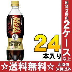 480 ml of 24 giraffe Mets cola (food for specified health use) pet Motoiri [特保 トクホ saccharide zero Mets cola]