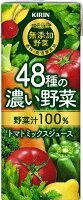 キリン無添加野菜48種の濃い野菜100%200ml紙パック24本入(野菜ジュース)