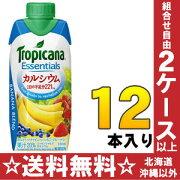 トロピカーナ エッセンシャルズ カルシウム Essentials ブレンド ミックス ジュース