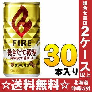 Saw it, and giraffe FIRE fire pass; 30 canned 185 g of slight sugar Motoiri [canned coffee]