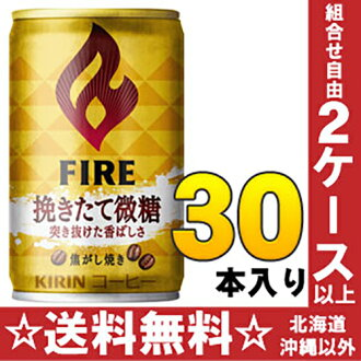 Saw it, and 30 canned 155 g of slight sugar Motoiri [long become more attractive giraffe FIRE fire; slight sugar canned coffee mini-can]