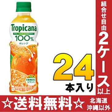 キリン トロピカーナ 100% オレンジ 330mlペットボトル 24本入〔Tropicana オレンジジュース 果汁100 バレンシアオレンジ〕