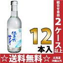 仁手古サイダー300ml瓶12本入 にてこサイダー ご当地サイダー 地サイダー 2ケース以上【送料無...