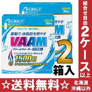 Meiji dairies VAAM ヴァームウォーターパウダータイプ (5.7 g × 30 bags) × 2 pieces [balm Vadim water]