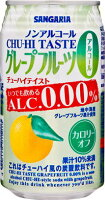 サンガリアチューハイテイストグレープフルーツ350g缶24本入〔0.00%ノンアルコール【楽ギフ_のし】〕