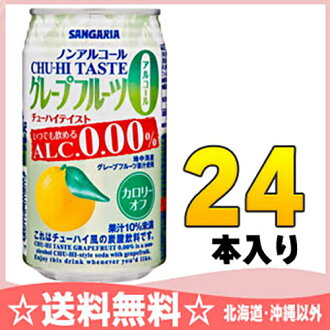 Sangaria チューハイテイスト grapefruit 0.00% 350 g cans 24 pieces [0.00% alcohol.