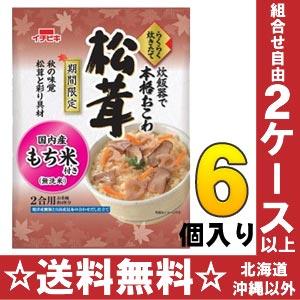 〔クーポン配布中〕イチビキ らくらく炊きたて 松茸おこわ 2合用 6個入〔しいたけ おこわ 〕