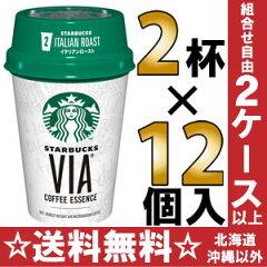 スターバックスヴィアコーヒーエッセンスイタリアンロースト2カップ×12個入 2ケース以上【送料...