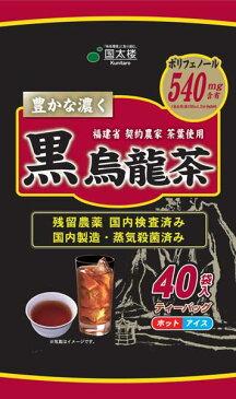 国太楼 豊かな濃く 黒烏龍茶 ティーバッグ 5g×40バック 12袋入〔ティーバック ティーパック ウーロン茶〕