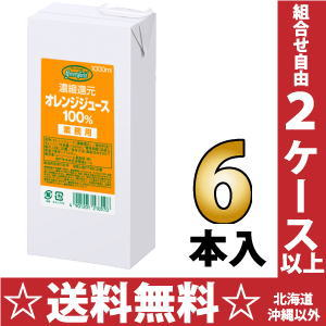 6 1,000 ml of 100% of Greenfield concentration reduction orange juice 1L pack Motoiri [GF ぐりーんふぃーるど]
