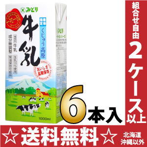 1,000 ml of 6 Kyushu Nyugyo みどりくじゅう plateau milk 1L pack Motoiri [ingredients no adjustment long life milk pack milk large-capacity] from Kyushu