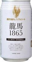龍馬1865350ml缶24本入〔ノンアルコールビール〕