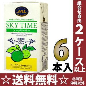 JALスカイタイムシークワーサー1L紙パック6本入 機内サービスドリン シークワァーサー  即納!...