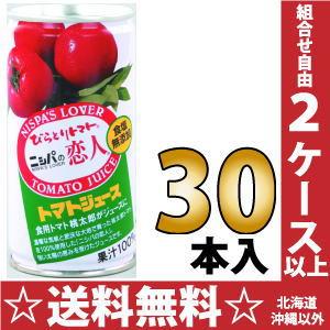 30 canned 190 g of lover tomato juice saltlessness Motoiri [Hokkaido びらとり town Momotaro tomato use 100% of JA Biratori-cho ニシパ salt no addition]