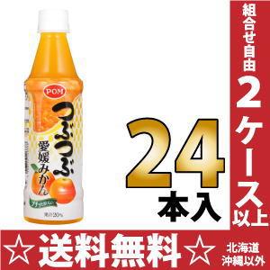 えひめ飲料POMつぶつぶ愛媛みかん 果汁入り飲料  みかんジュース オレンジジュース2ケース以...