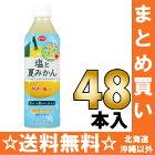 えひめ飲料POMポン塩と夏みかん490mlペット24本入×2まとめ買い