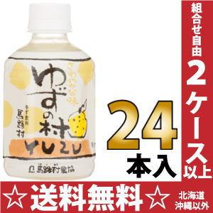 Umaji village cooperatives yuzu village drinks 280 ml pet 24 pieces [a refreshing taste yuzu beverage YUZU Citron juice yuzu drink.