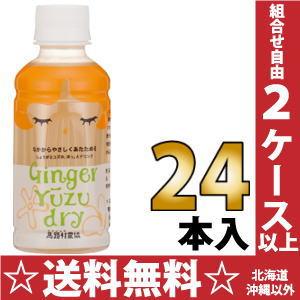 Ginger] with 200 ml of 24 Umaji-mura farm co-op ginger ゆーず dry pet Motoiri [Ginger Yuzu dry ginger citrons dry ginger