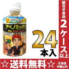 アベノミックスジュース280mlペット24本入 果実ミックスジュース 2ケース以上【送料無料】北海...