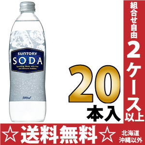 20 500 ml of Suntory soda pot Motoiri [carbonated water at the rate of materials soda water]