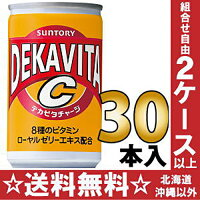 サントリーデカビタC160ml缶30本入
