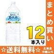 サントリー 天然水 奥大山(おくだいせん) 2Lペット 6本入×2 まとめ買い〔南アルプスの天然水の西日本版 ミネラルウォーター てんねんすい 軟水〕