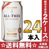 サントリーオールフリー(ALL-FREE)350ml缶24本入