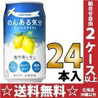 サントリーのんある気分地中海レモン350ml缶24本入